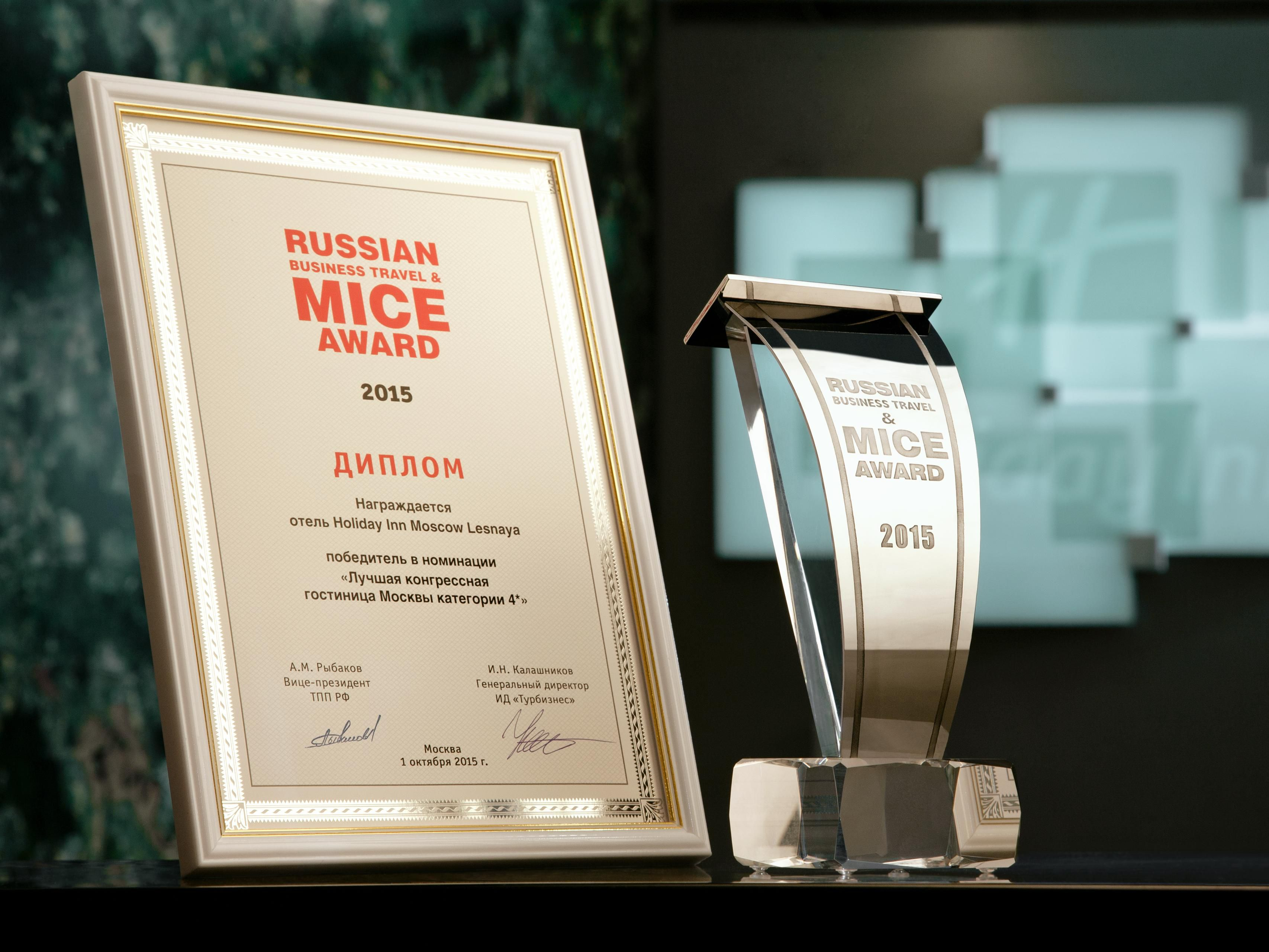 Winner of a prestigeous Russian Business Travel & MICE Award 2015