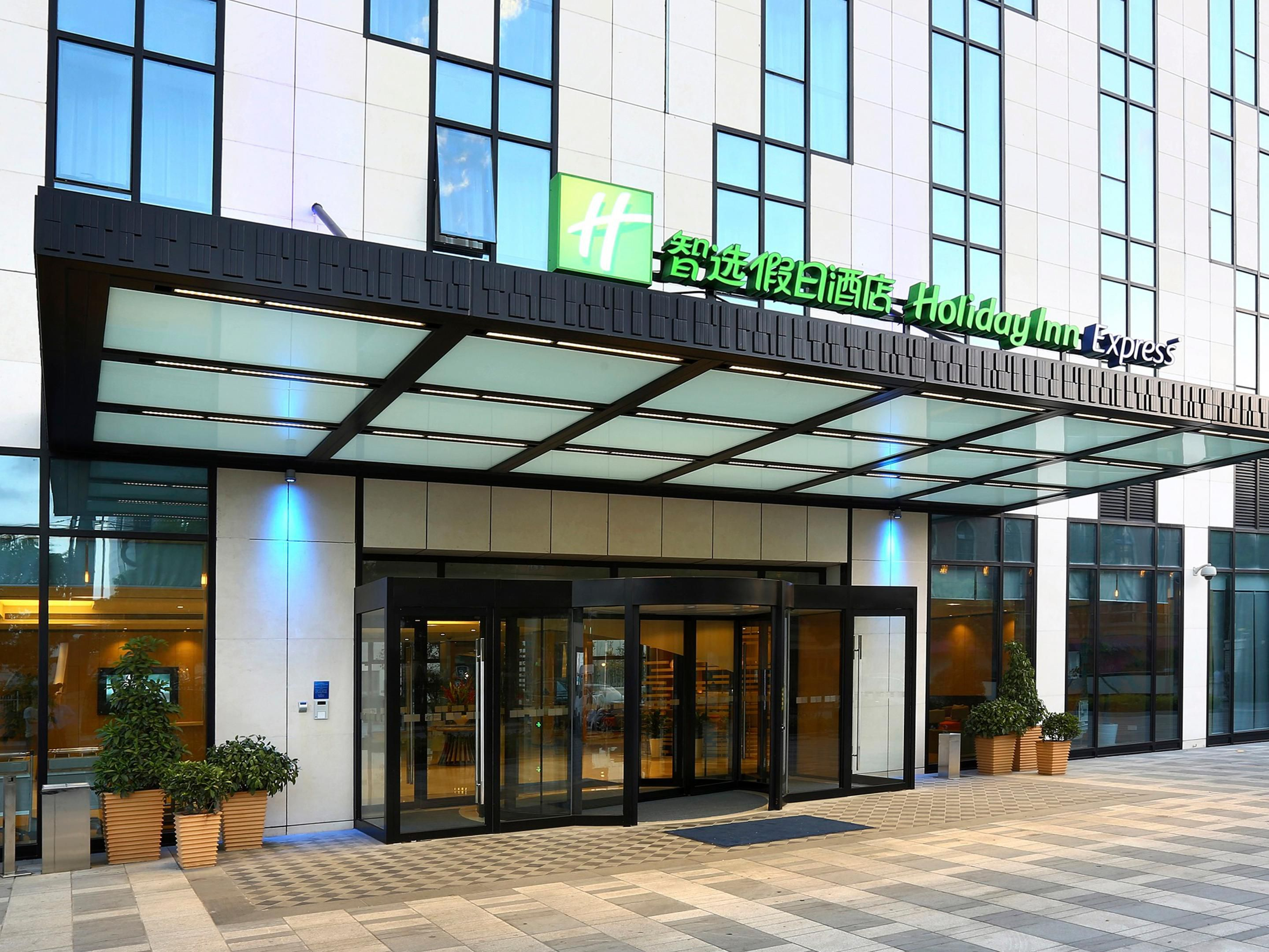 Holiday Inn Express Shanghai Gongkang Entrance