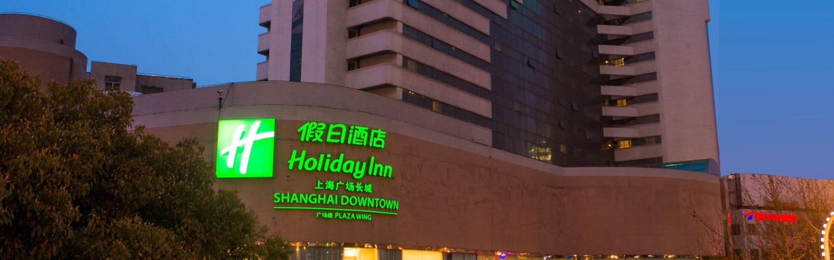 holiday inn shanghai downtown ihgのホテル