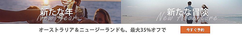 ihg-auaj-2020-japan-newyear-lp-1000x150-jp